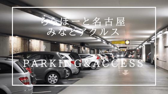 ららぽーと名古屋駐車場画像