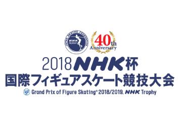 NHK杯フィギュア2018出場選手とテレビ放送予定、羽生結弦は出場する?