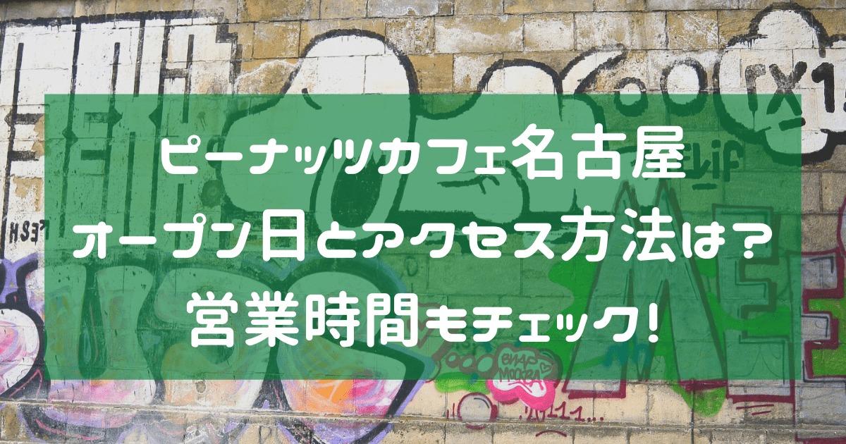 ピーナッツカフェ名古屋オープン日とアクセス方法は?営業時間もチェック!