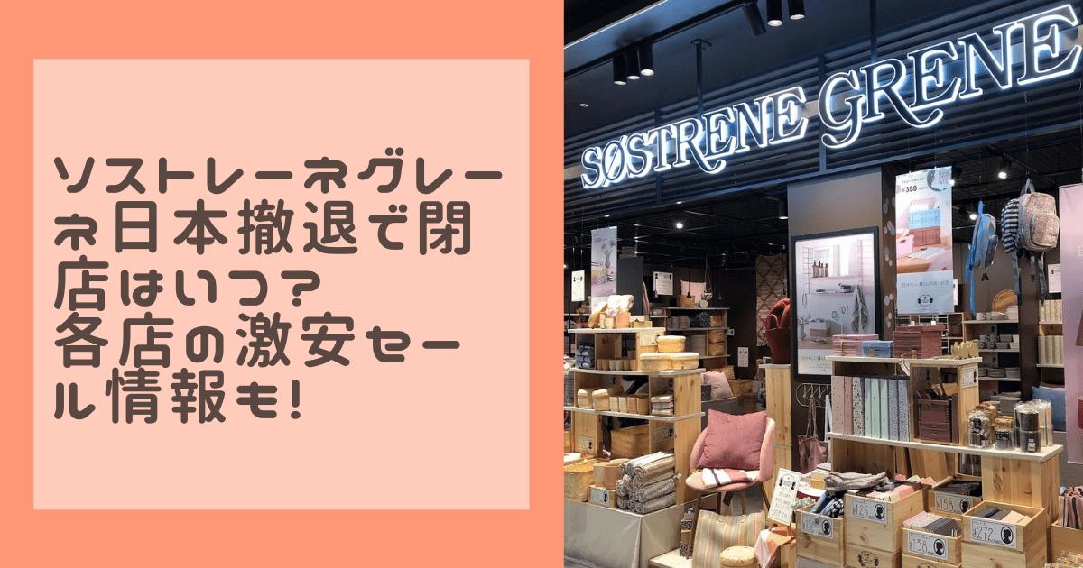 ソストレーネグレーネ日本撤退で閉店はいつ?各店の激安セール情報も!