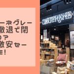 ソストレーネグレーネ通販購入方法!公式ホームページと店舗のまとめ
