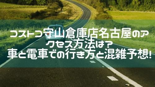 コストコ守山倉庫店名古屋のアクセス方法は?車と電車での行き方と混雑予想!