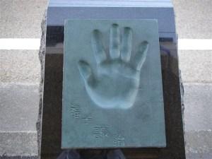福士誠治さんの手形