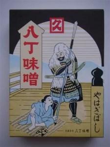 豊臣秀吉が日吉丸と呼ばれていたころに「矢作(やはぎ)橋」で蜂須賀小六と出会った場面