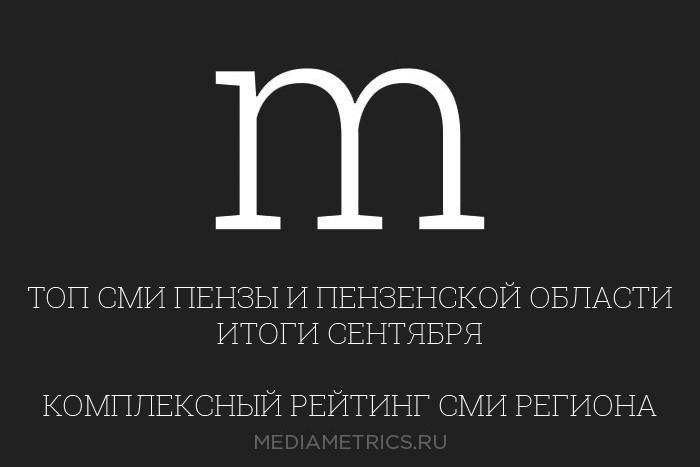 Рейтинг СМИ сентябрь