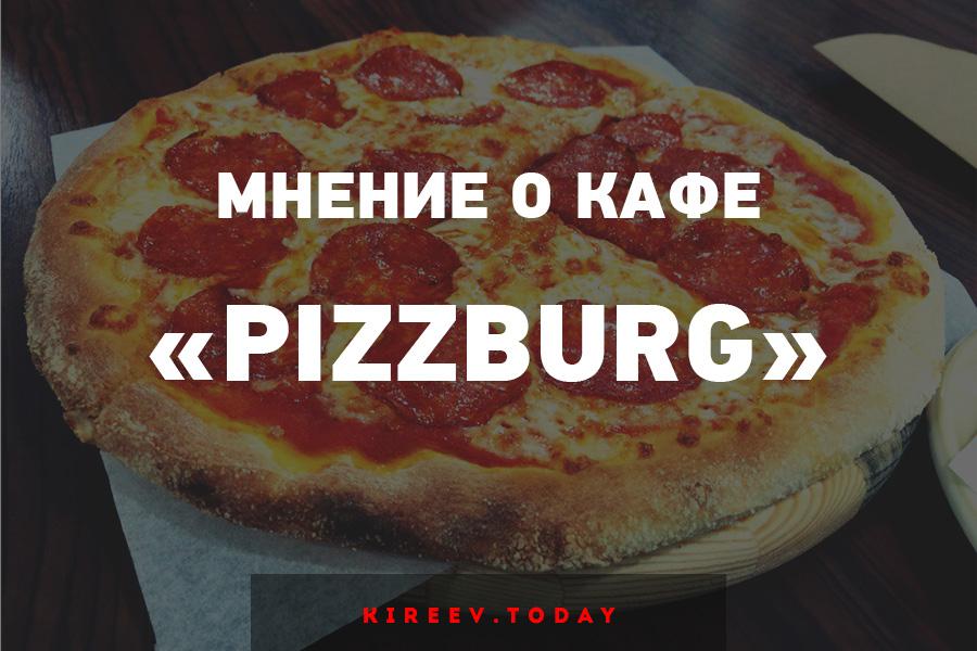 Мнение о кафе «Pizzburg» - невзрачная реализация прекрасной задумки