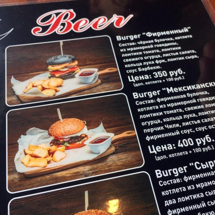 Bull Beer Burgers в Пензе