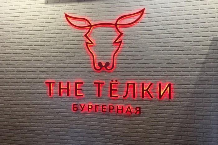 Бургерная «The Телки»