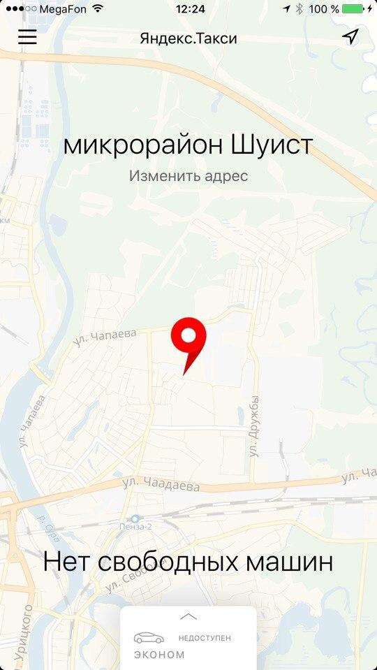 «Яндекс Такси» в Пензе