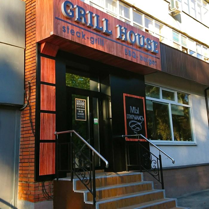 Grill House» («Гриль Хаус»)