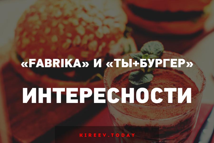 Кафе «FABRIKA» и бургерная «ТЫ+БУРГЕР»: интересные подробности