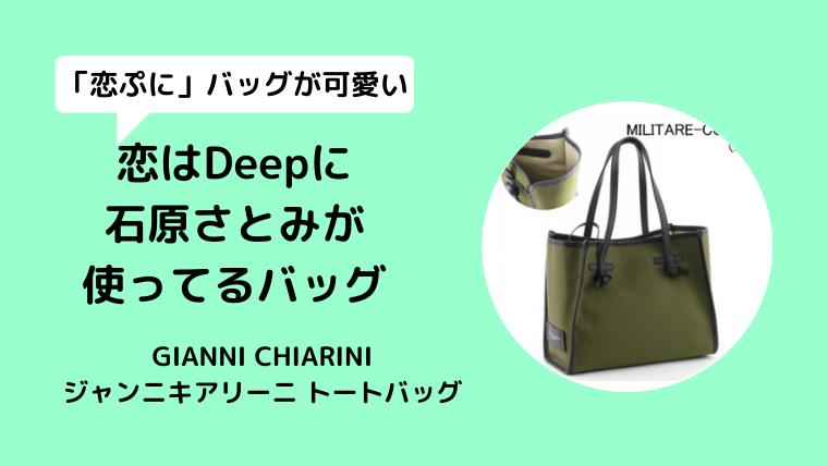 【恋はDeepに/石原さとみ衣装】バッグはジャンニキアリーニのブランド