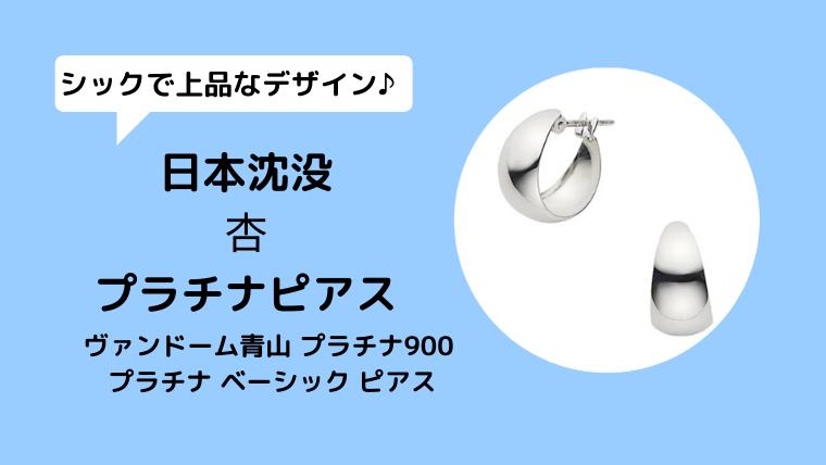 【日本沈没/杏衣装】プラチナピアスはヴァンドーム青山?ブランドは何?