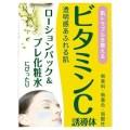 vitaminC-yudotai