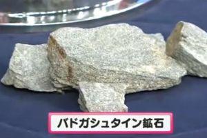 バドガシュタイン鉱石2
