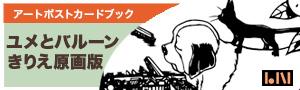ユメとバルーン きりえ原画版 (アートカードブックシリーズ)