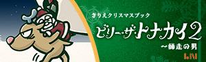ビリーザトナカイ〜師走の男