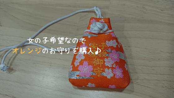 子安河原神社のお守り