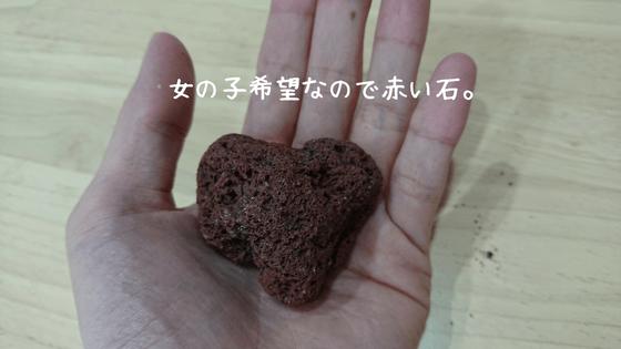 子安河原神社で拾った赤い石