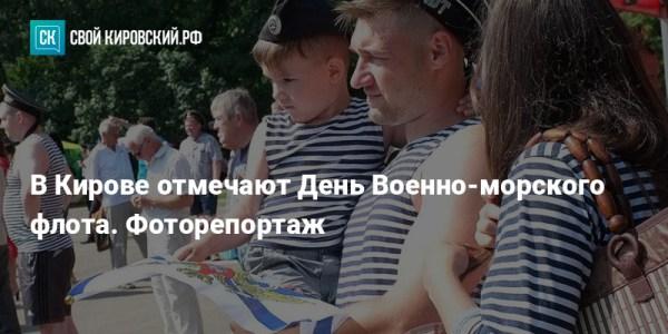 В Кирове отмечают День Военно-морского флота. Фоторепортаж