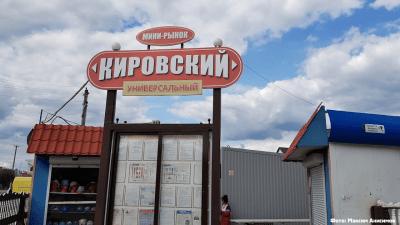 Главный вход, Кировский