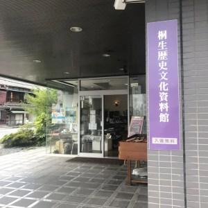 桐生歴史文化資料館入口