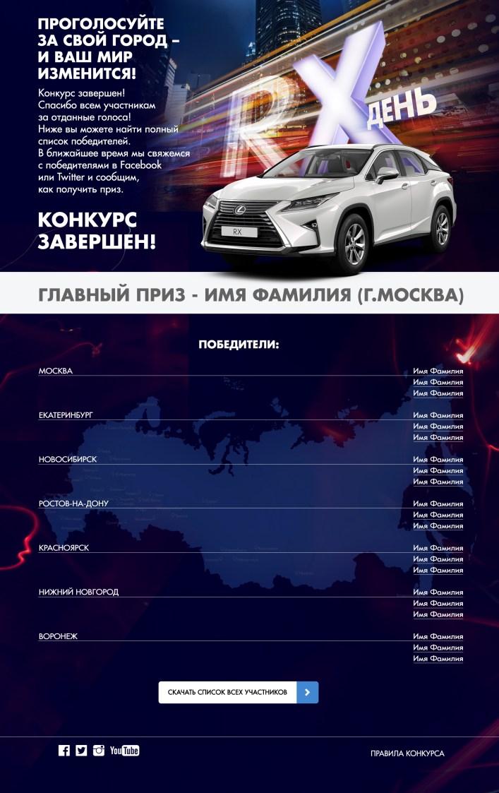 Lexus_landing_desktop_end
