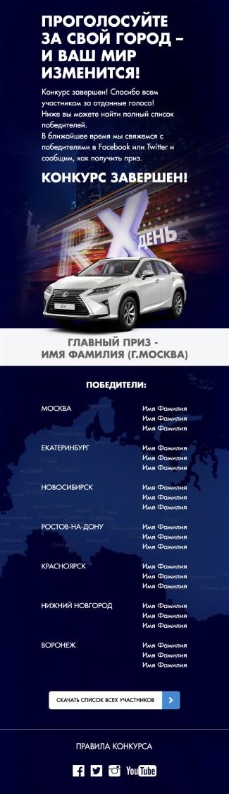 Lexus_landing_mob_end