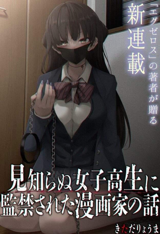 Mishiranu Joshikousei ni Kankensareta Mangaka no Hanashi (The Story of a Manga Artist Confined by a Strange High School Girl)