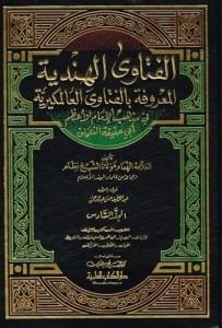Fatawa e alamgi