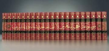 al-Mu'jam al-Mufahrass li Alfazh al-Ahadits Al-Nabawi