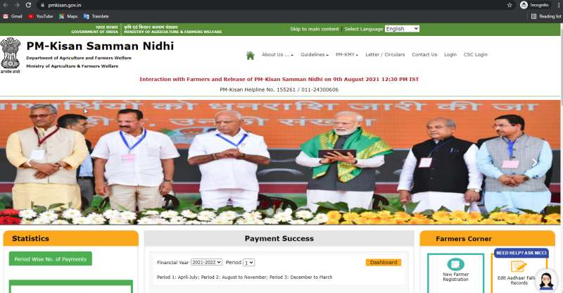 PM Kisan samman nidhi yojana List 2021 : योजना के फायदे जाने ?