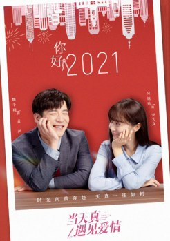 Really Meet Love That Day (2021)