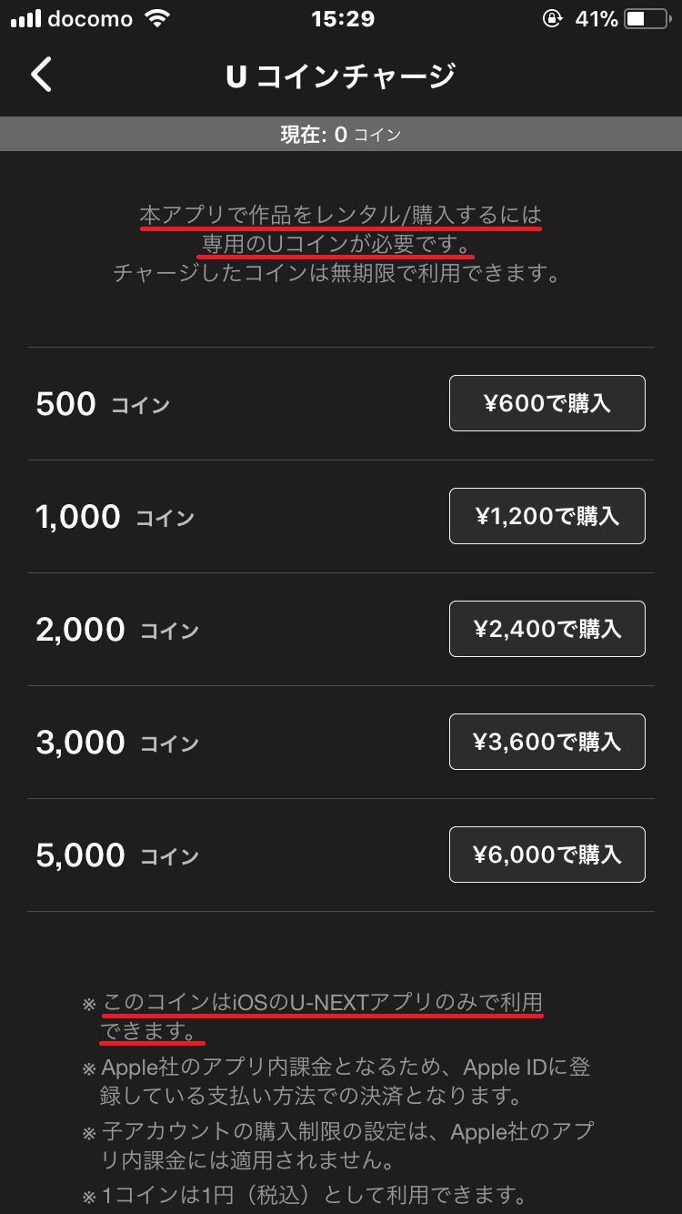 U-NEXT アプリ コイン