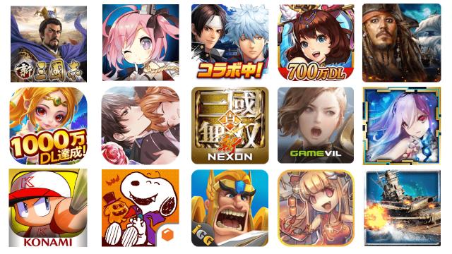 おすすめアプリゲーム2018