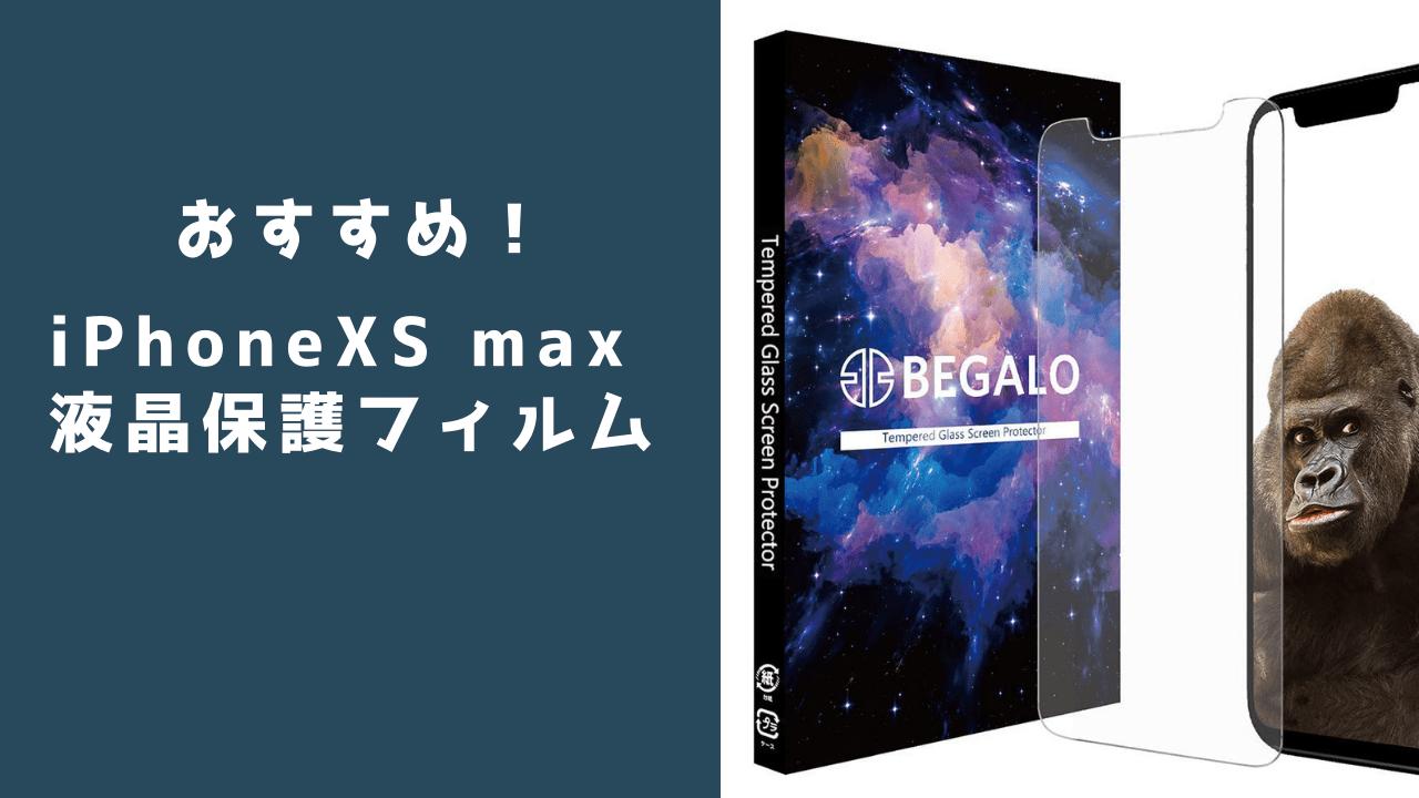 iPhonexs max フィルム
