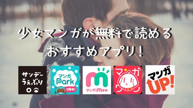 少女マンガ アプリ