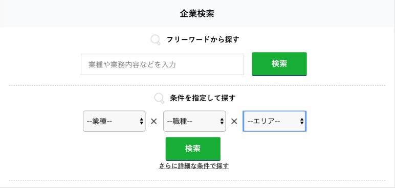 ツノルの検索画面