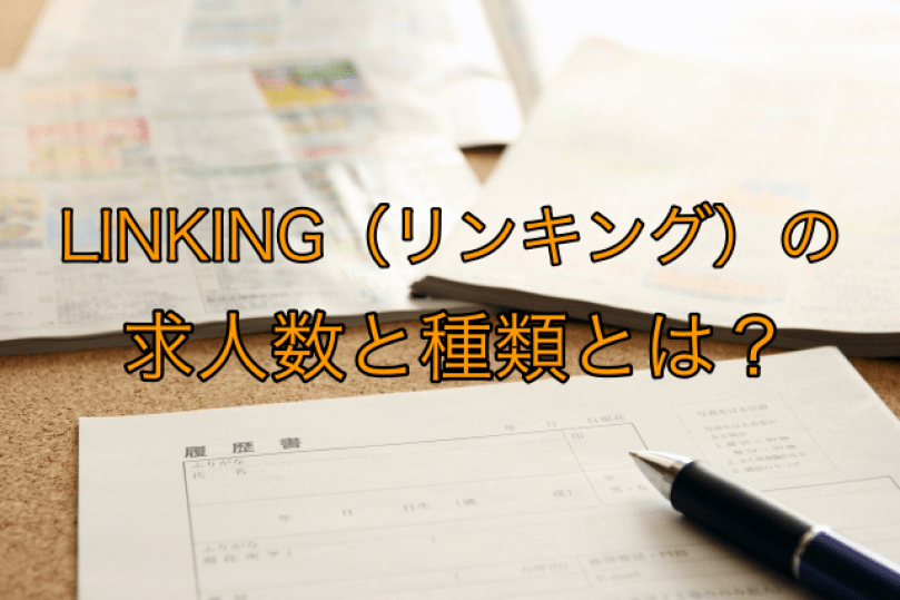 LINKING(リンキング)の求人数と種類