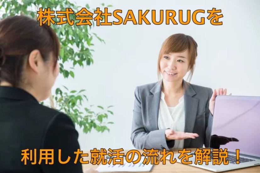 株式会社SAKURUGを利用した就活の流れ