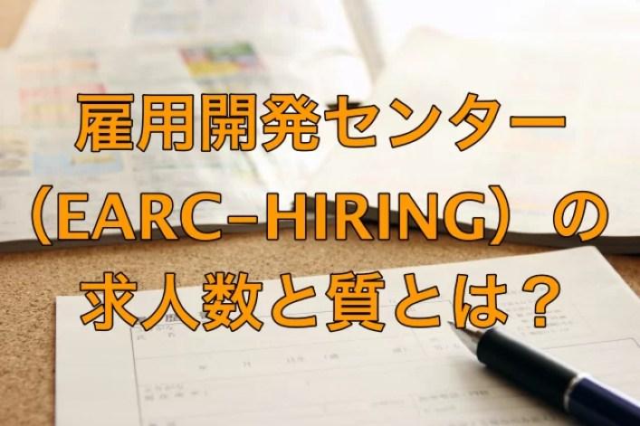 雇用開発センター(EARC-HIRING)の求人数と種類