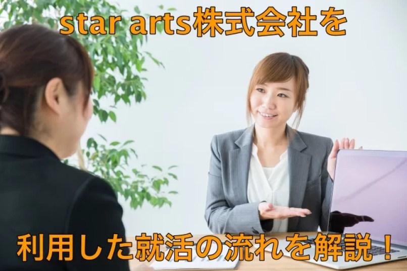star arts株式会社を利用した就活の流れ