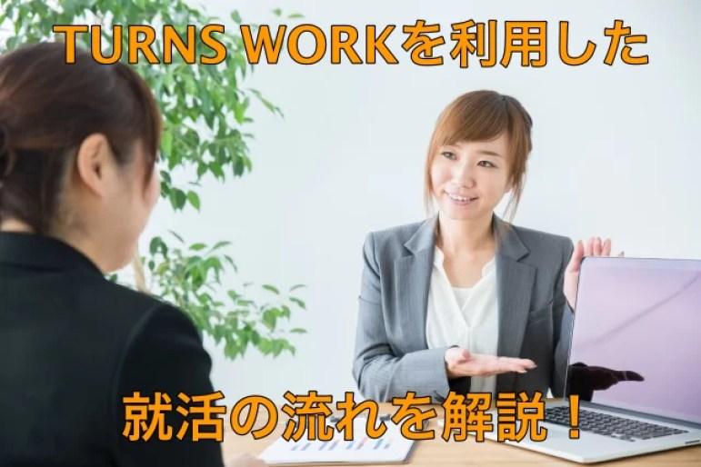 TURNS WORK(ターンズワーク)を利用した就活の流れ