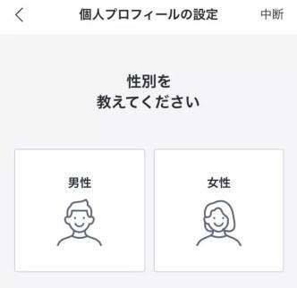 LINEキャリアの個別プロフィール画面設定