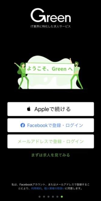Greenアプリのログイン画面