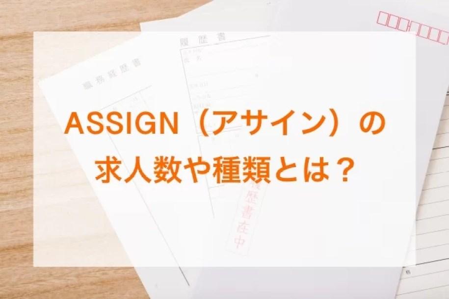 ASSIGN(アサイン)の求人数や種類の画像