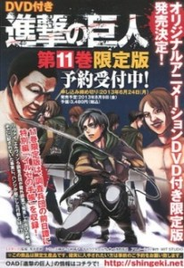 Shingeki no Kyojin Specials