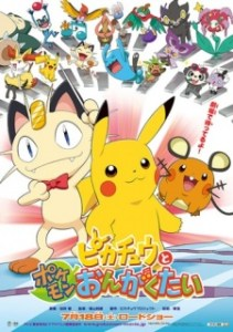 Pokemon Movie 18 Special: Pikachu to Ongakutai