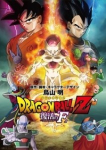 Dragon Ball Z Movie 15: Resurrection F