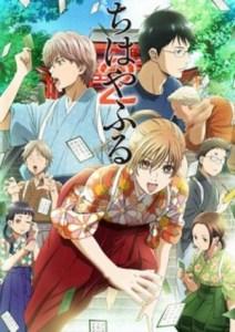 Chihayafuru 2 OVA